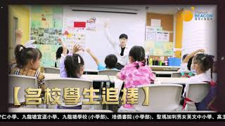 Publication Date: 2019-08-13 | Video Title: Marco Or - 英國牛津大學言語學碩士X全方位兒童英語