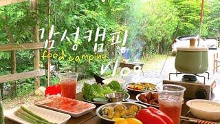 감성 캠핑 브이로그 | 캠핑 카라반 | 캠핑오후4시 |…