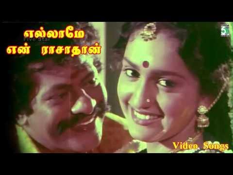 Ellame En Rasathan Movie Video Songs | Rajkiran | Sangeeta | Roopa sri | Ilayaraja