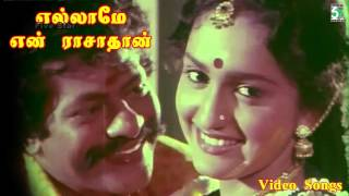 Ellame En Rasathan Movie Video Songs | Rajkiran | Sangeeta | Roopa sri | Ilayaraja