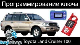Программирование ключа Toyota land cruiser 100 с помощью KD900 keydiy и JMD handy baby