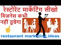 Restaurant business marketing || social media marketing of Restaurant | How to open Restaurant