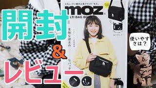 【雑誌付録】moz MULTI BAG BOOK【開封レビュー】