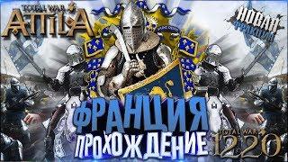 КОРОЛЕВСТВО ФРАНЦИЯ! на Легенда #2 Total War Attila PG 1220 Топ Мод
