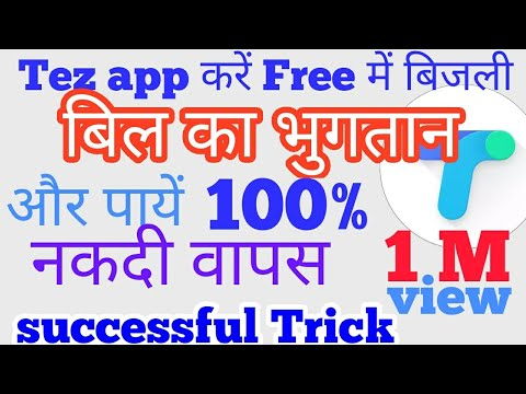 Tez app tricks, pay your free electricity from Tez  live