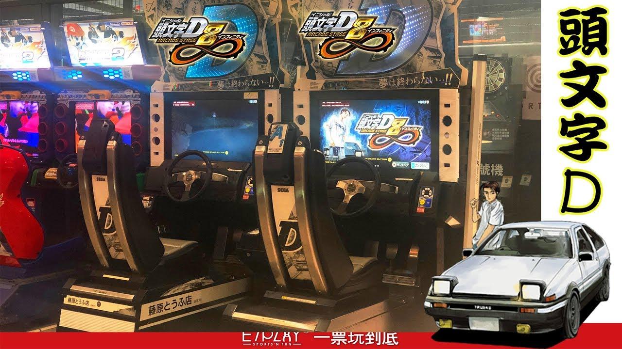 D 頭 the arcade 文字