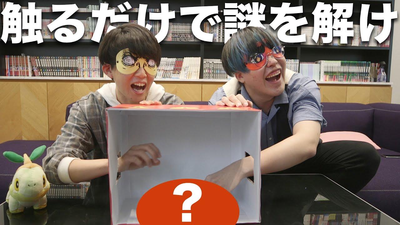 【恐怖】箱の中身はなんだろ謎【謎解き】
