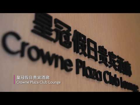 Crowne Plaza Hangzhou Heda | China