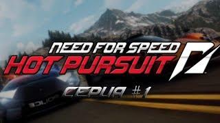 Прохождение игры Need for Speed Hot Pursuit серия #1