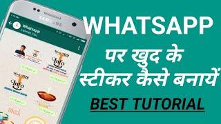 Whatsapp par khud ke sticker kaise banaye,WhatsApp par khud ke sticker Banakar Kaise send kare