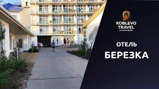 Коблево Видео Отель Березка Обзор номеров отзывы