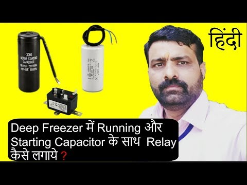 How to apply Relay with Running and Starting Capacitor in Deep Freezer Relay Start Capacitor Wiring on general purpose relay wiring, capacitor compressor wiring, capacitor fan wiring, capacitor screw wiring, dc relay wiring,