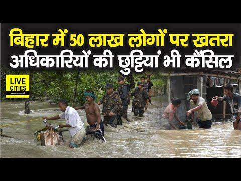 Bihar Flood-15 जिलों