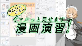 【第87回】同人誌の値段と発行部数の話!の巻! thumbnail