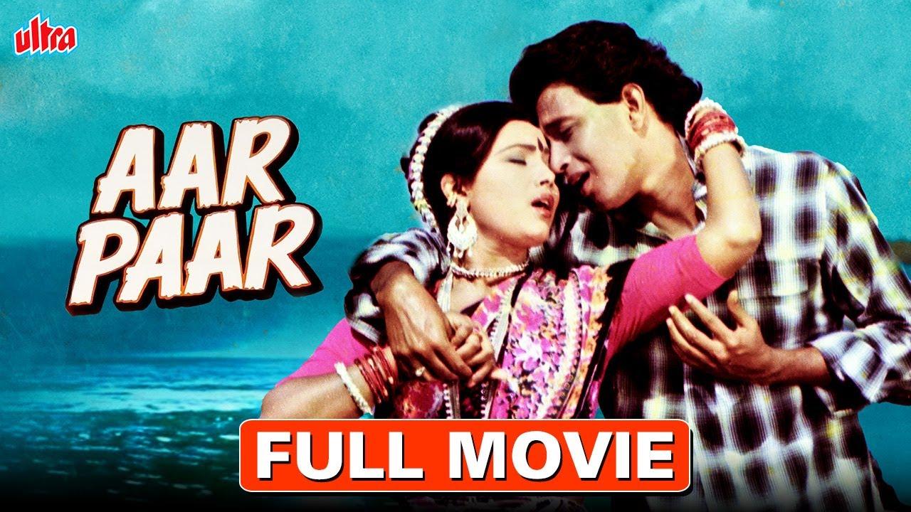रोज़िना और मिथुन चक्रवर्ती की ज़बरदस्त हिंदी मूवी | Aar Paar Full Movie |Superhit Hindi Classic Movie