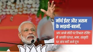 PM Modi's appeal to the people of Northeast