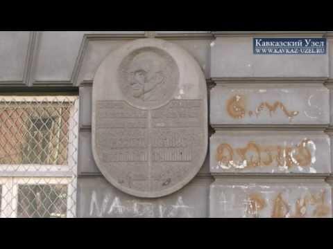 Тбилиси: дом писателя Туманяна