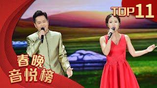 2017央视春晚 歌曲 离别草原 演唱 云飞 云朵 CCTV春晚