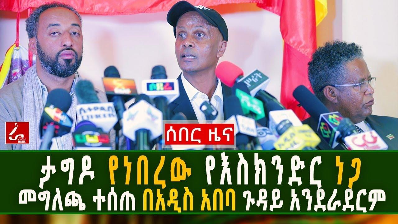 Press Conference From Eskindir Nega