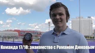 Команда 17/18: знакомство с Романом Дюковым