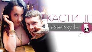 Что творят звезды шоу импровизация и comedyclub на кастинге нашего проекта | #SvetskyLife