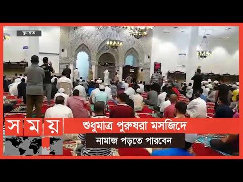 নামাজ আদায়ে বিধি নিষেধ দিয়েছে কুয়েতের ধর্ম মন্ত্রণালয় | Kuwait Coronavirus Update | Somoy TV