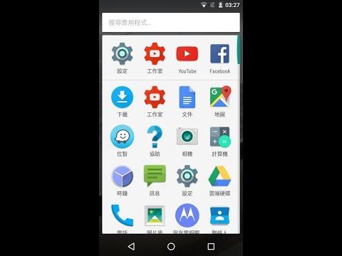 Como mudar o idioma de chinês para português no Android
