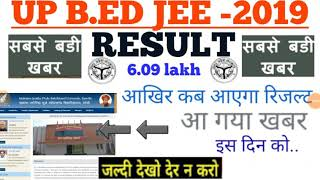 Breaking News -UP B.ED ENTRANCE EXAM RESULT BIG UPDATE COMING SOON  ***