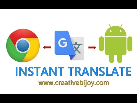 HOW TO TRANSLET INSTANTLY IN COMPUTER & SMARTPHONE - HD (HINDI)