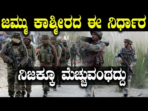Pulwama : ಪ್ರತ್ಯೇಕತಾವಾದಿಗಳಿಗೆ ನೀಡಲಾಗಿದ್ದ ಭದ್ರತೆಯನ್ನ ವಾಪಸ್ ಪಡೆದ ರಾಜ್ಯ ಸರ್ಕಾರ | Oneindia Kannada