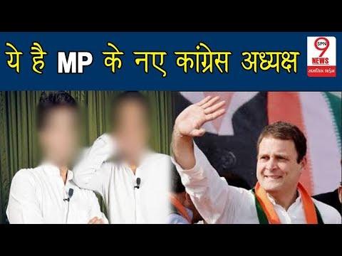 Madhya Pradesh में कांग्रेस इस नेता को बनाएंगी अध्यक्ष | Madhya Pradesh Congress President