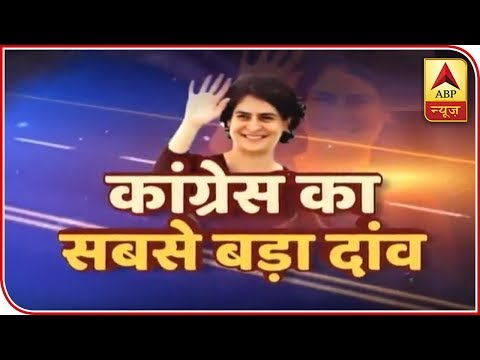 Priyanka Gandhi To Kick Start LS Poll Campaign With Roadshow In Lucknow Today | ABP News