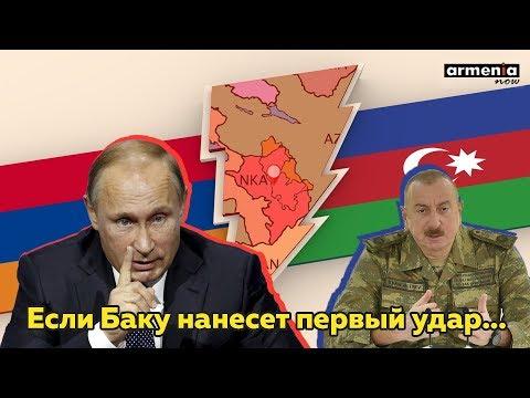 Если Баку нанесет первый удар по Карабаху, в это время выступит Россия