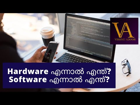 Hardware , Software എന്നാൽ എന്ത്? | Hardware And Software Explained In Malayalam