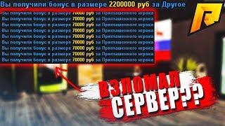 Взломал сервер на бабки ЧТО??? | #20 Radmir RP CRMP
