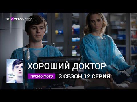 Хороший Доктор 3 сезон 12 серия промо фото_1