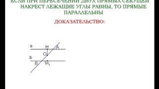 25  Признаки параллельности двух прямых