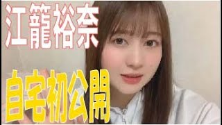 SKE48の「レッツ STAY HOME」 / 江籠裕奈 自宅初公開!(テレビ愛知・SKE48共同企画)