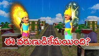 ఈ వరణుడికేమైంది ? | Satire On Monsoon Rains | No Comment | ABN Telugu