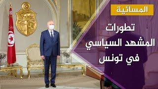 المسائية.. الرئيس التونسي قيس سعيد يكلف علي مرابط بتسيير وزارة الصحة