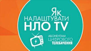Видео инструкция настройки НЛО TV   Цифровой ТВ (новый)