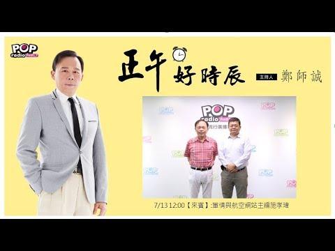 2019-07-13【正午好時辰】鄭師誠訪 軍情與航空網站主編 施孝瑋