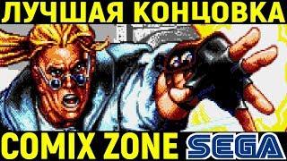 САМАЯ ЛУЧШАЯ ИГРА НА СЕГА - Comix Zone Sega / Комикс Зон полное прохождение