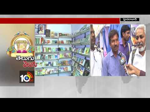 Nava Telangana Book Show in World Telugu Conference 2017 | Hyderabad | TS | 10TV