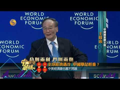 《中國深度財經》全球經濟遇冷 中國舉足輕重?   20190209