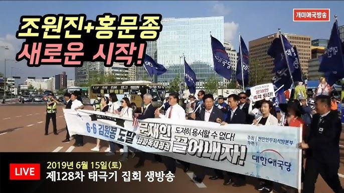 홍.콩 자유민주주의 사수! 강력 지지한다!  | 128차 태극기집회 생방송. 19.06.15