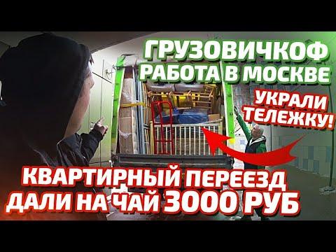 Грузовичкоф работа в Москве - Квартирный переезд