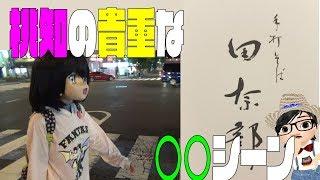 【食レポ!】ももちぃ散歩②・本郷三丁目【手打ちそば 田奈部】