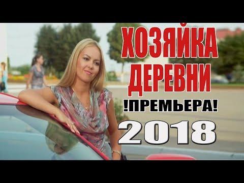 Безупречная ПРЕМЬЕРА 2018! ХОЗЯЙКА ДЕРЕВНИ Русские мелодрамы 2018 новинки, русские фильмы 2018