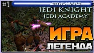 Star Wars Jedi Knight Jedi Academy - ИГРА ЛЕГЕНДА - Звёздные войны Академия джедаев [1]